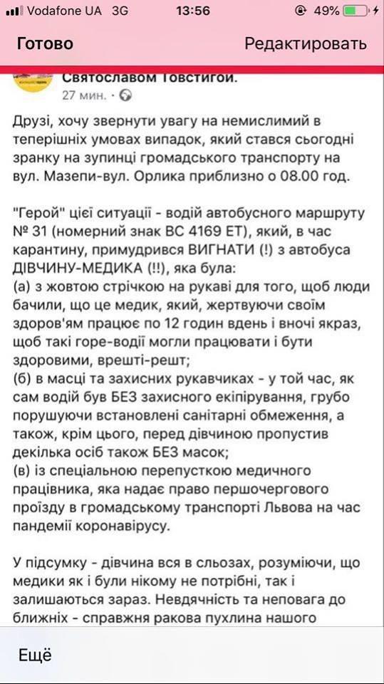 """Публікація у Facebook ГО """"Варта -1"""""""