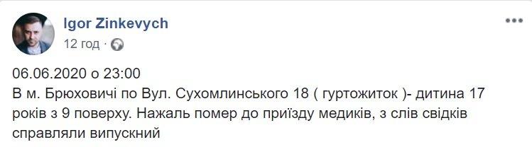 Змінок екрану: запис у фейсбук, Ігор Зінкевич
