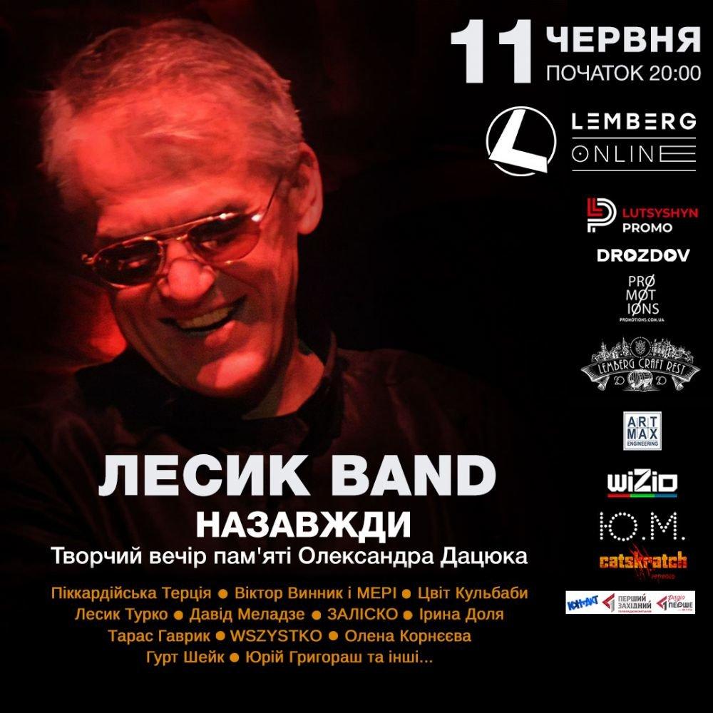 """Лесик Band"""