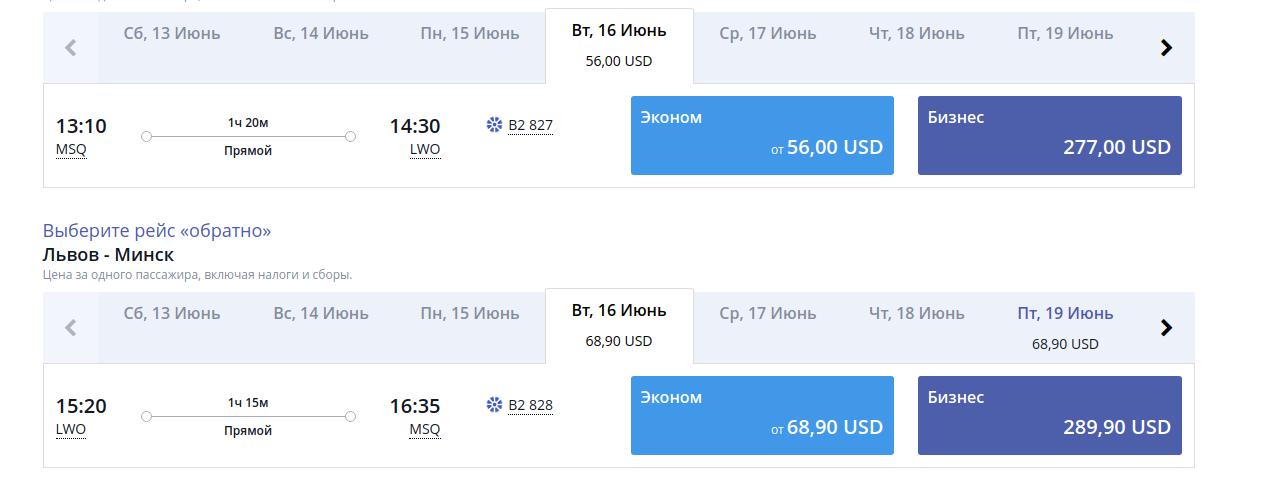 Ціни на авіаквитки в Мінськ