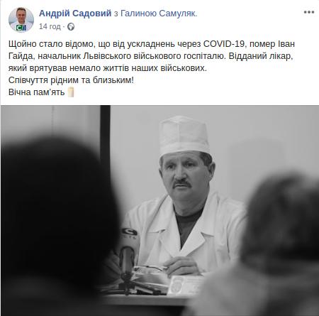 Знімок екрану: допис Андрія Садового у фейсбук