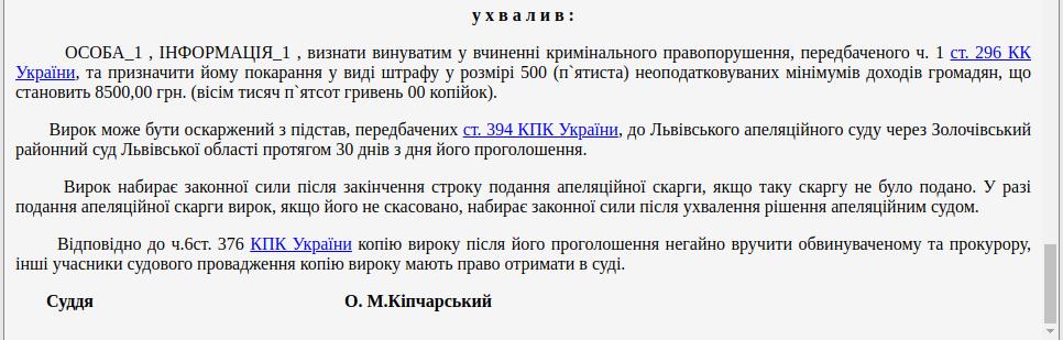 Фото: ухвала суду / reyestr.court.gov.ua