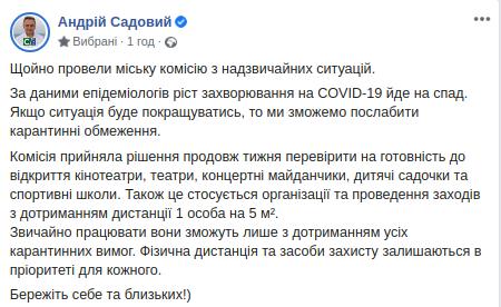 Фото: допис Андрія Садового, фейсбук