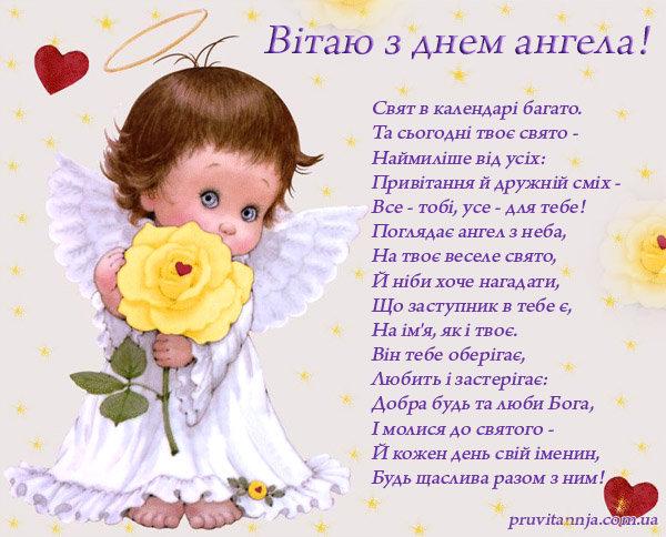 Фото: листівка / pruvitannja.com.ua