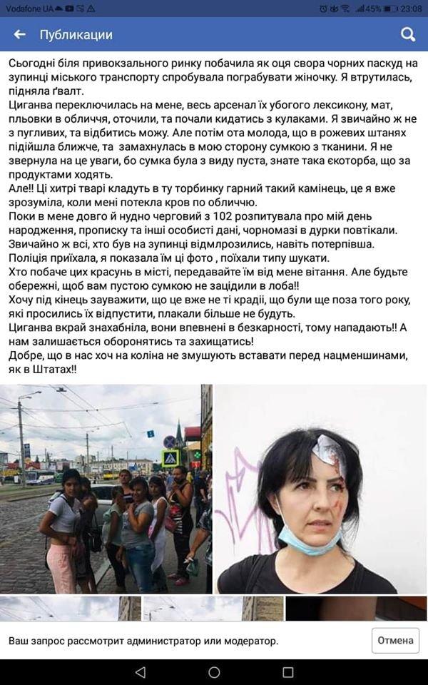 Фото з посту Ірини Командор у фейсбуці