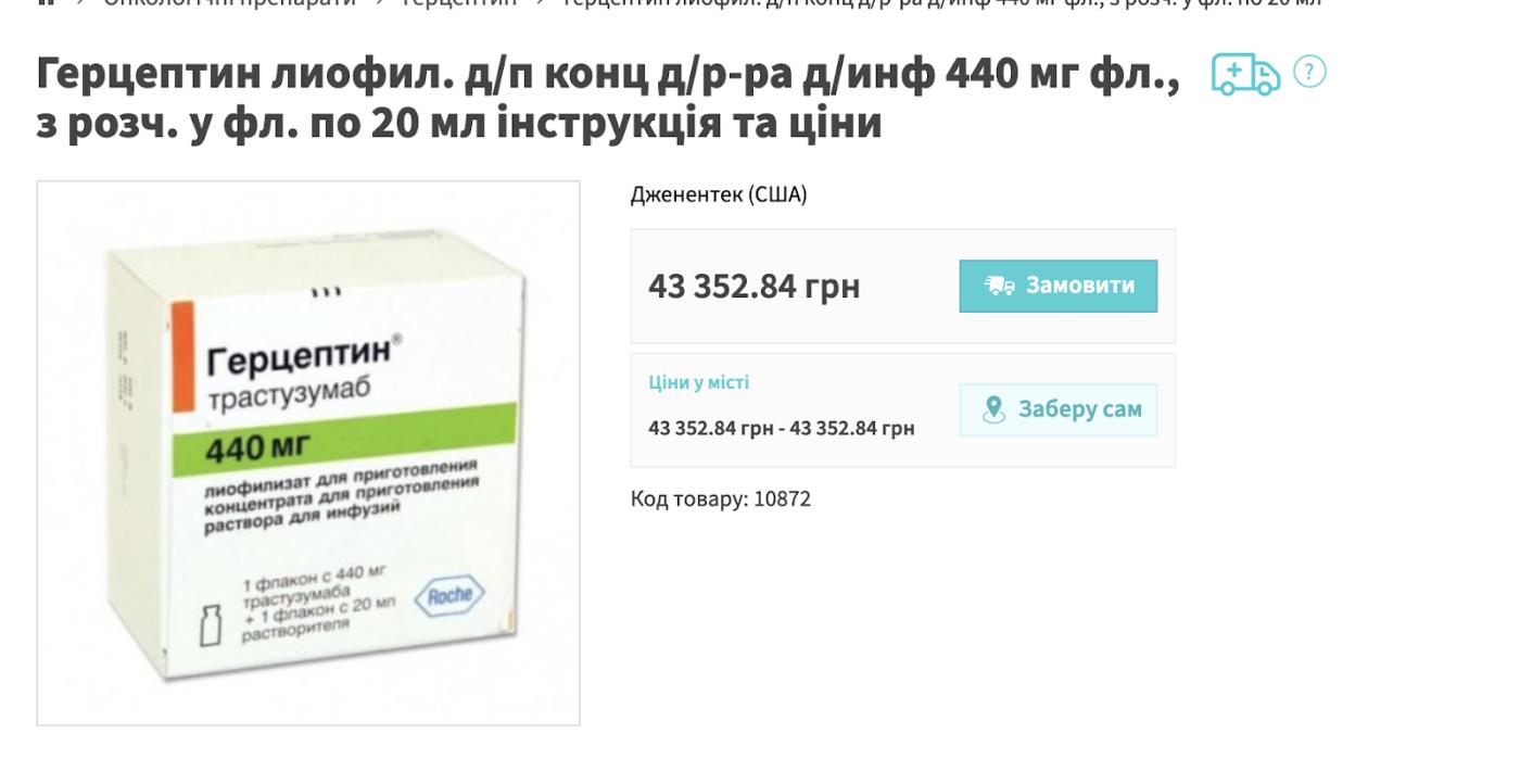 """""""Грецептин"""", скріншот"""