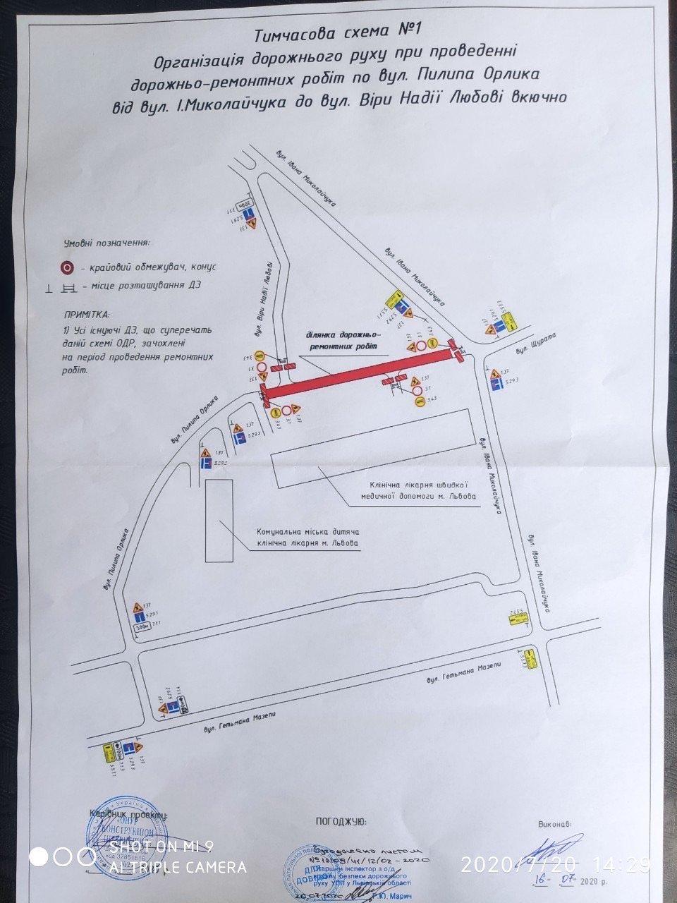 Фото: схема руху / пресслужба Львівської міської ради