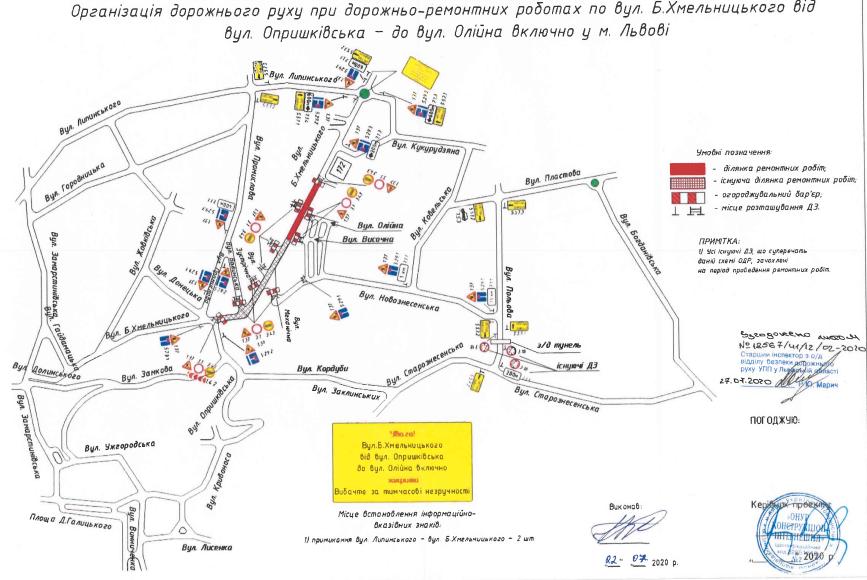 Фото: схема об'їзду / пресслужба Львівської міськради