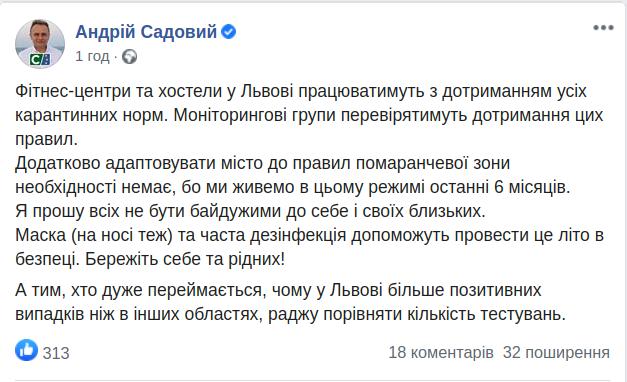 Знімок екрану: допис Андрія Садового у Facebook