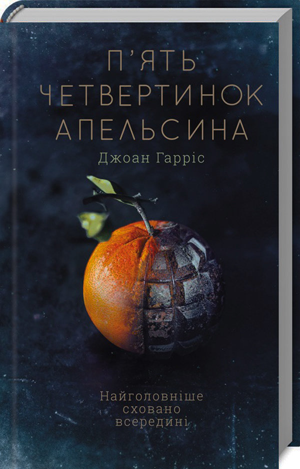 Джоан Гарріс, обкладинка книги