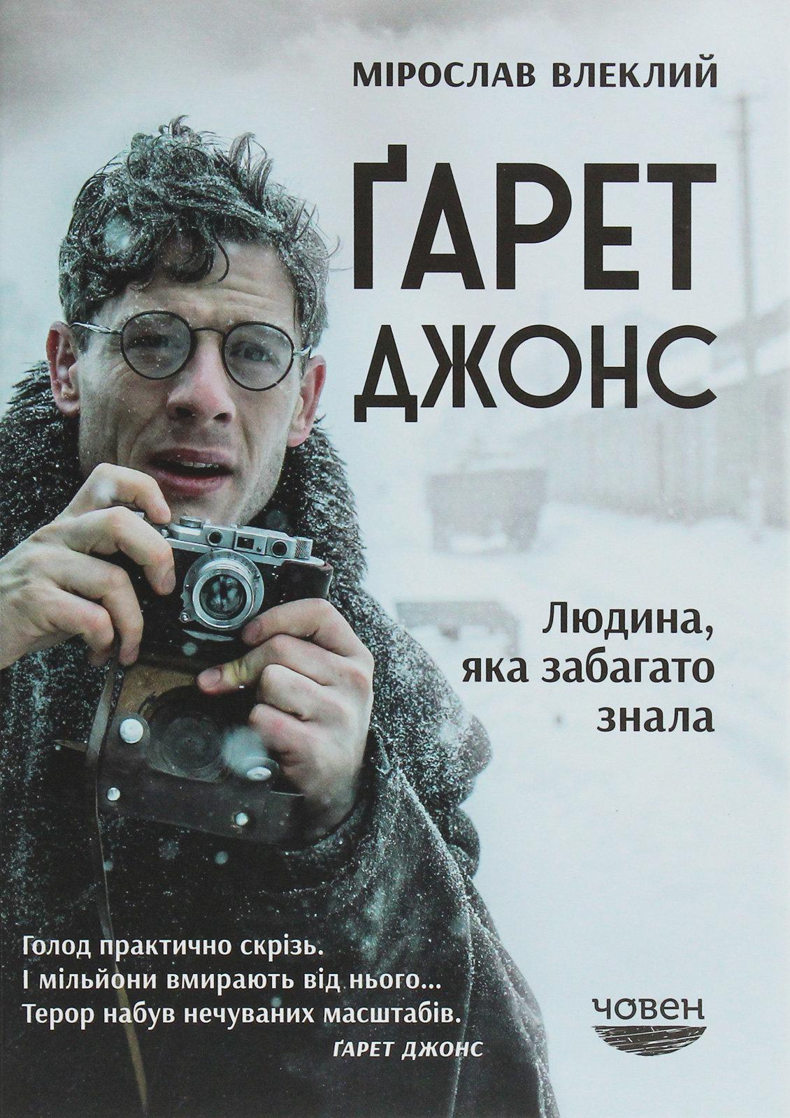 Мірослав Влєклий, обкладинка книги