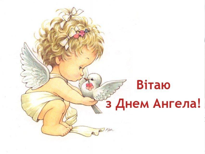 Листівки з привітанням до Дня Ангела. Фото - з відкритого доступу