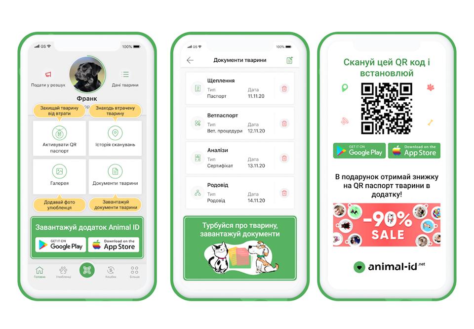 Профіль у мобільному додатку від Animal ID