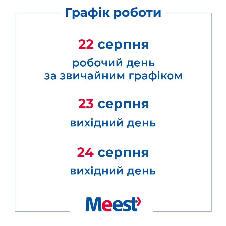 Графік роботи служби доставки Meest. Фото - facebook.com/MeestUkraine