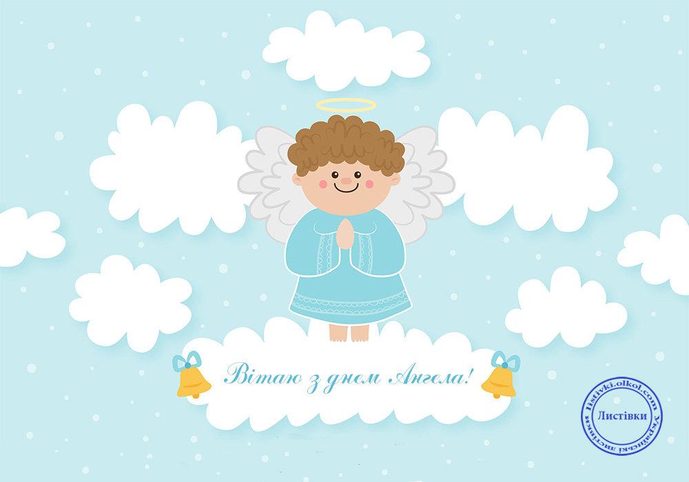 Листівки до Дня Ангела. Фото - з відкритого доступу