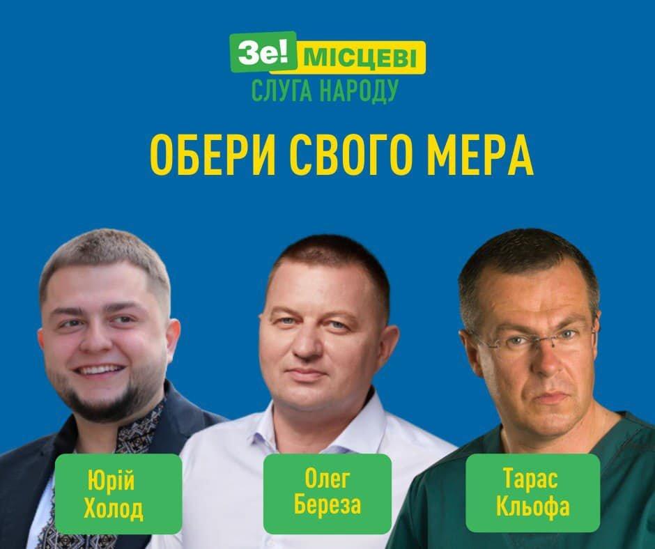 """Претенденти на пост мера Львова. Фото - """"Слуга Народу"""""""