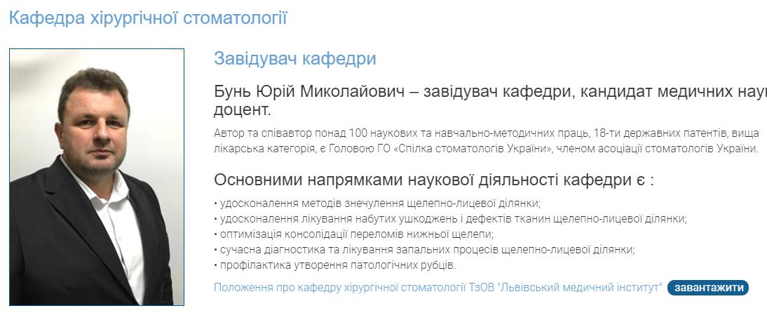 Скріншот із сайту Львівського медичного інституту