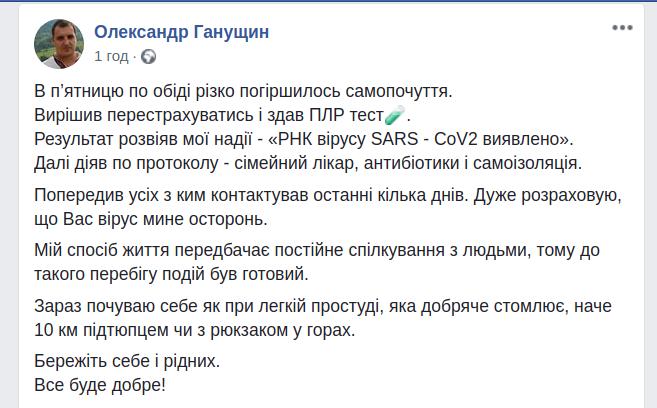 Знімок екрану / facebook-сторінка Олександра Ганущина