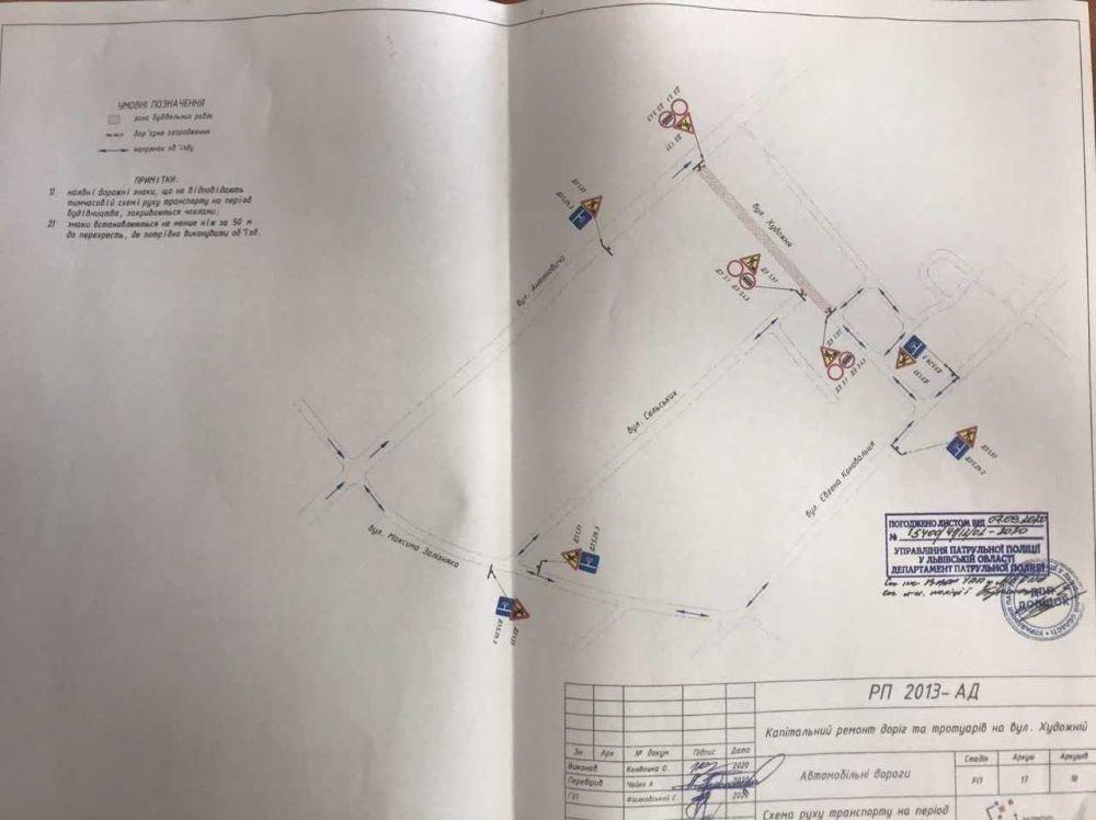 Схема об'їзду, вул Художня