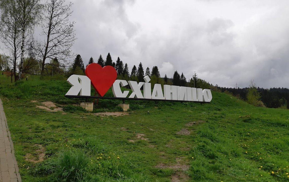 Східниця, фото: https://rivnepost.rv.ua/
