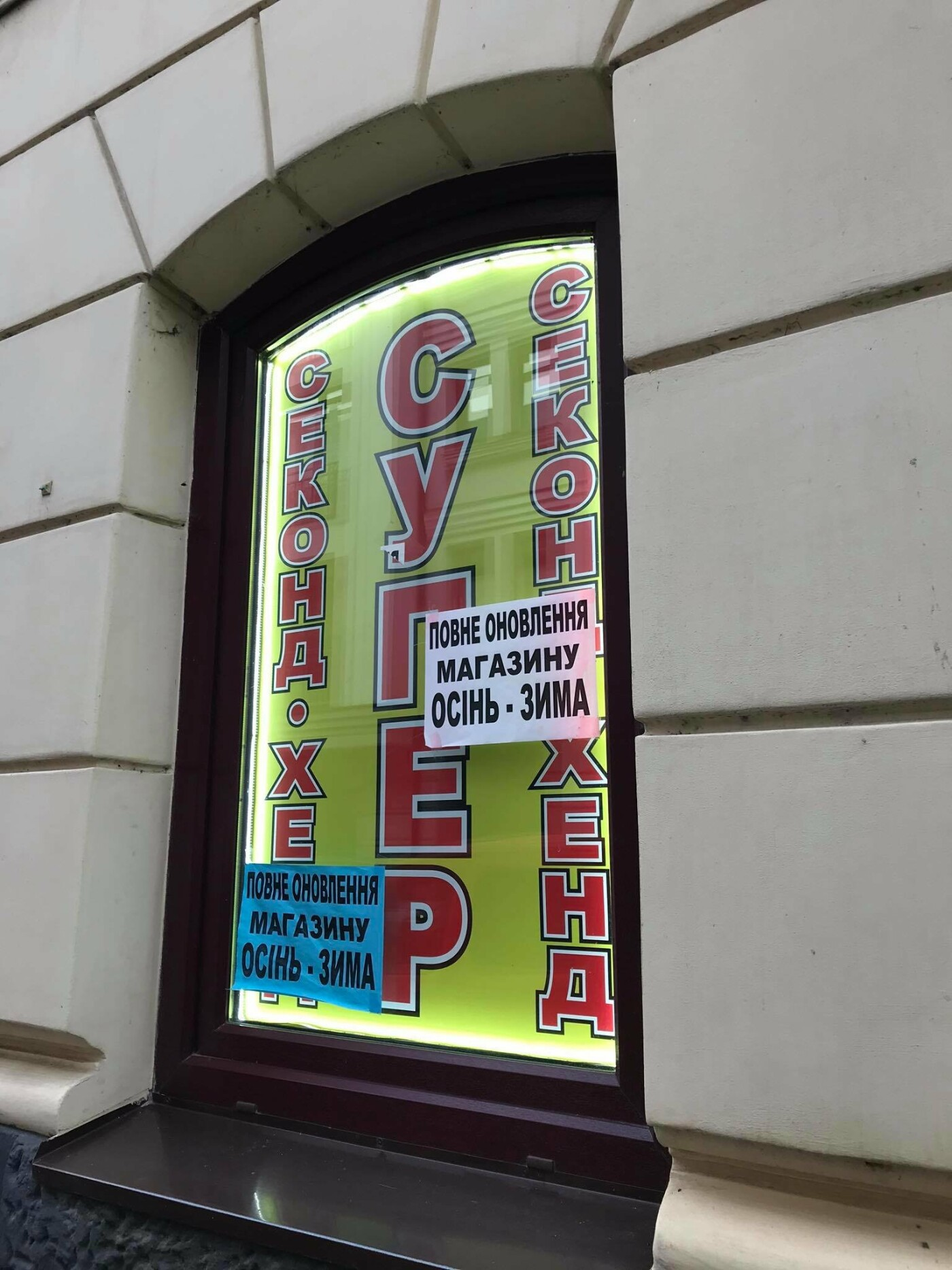 "Магазин ""Супер секонд-хенд"". Фото - 032.ua"
