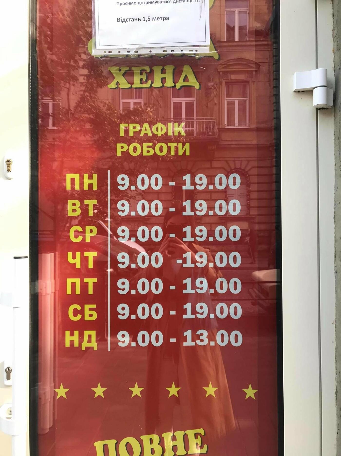 """Графіу роботи """"Євро секонд-хенду"""". Фото - 032.ua"""