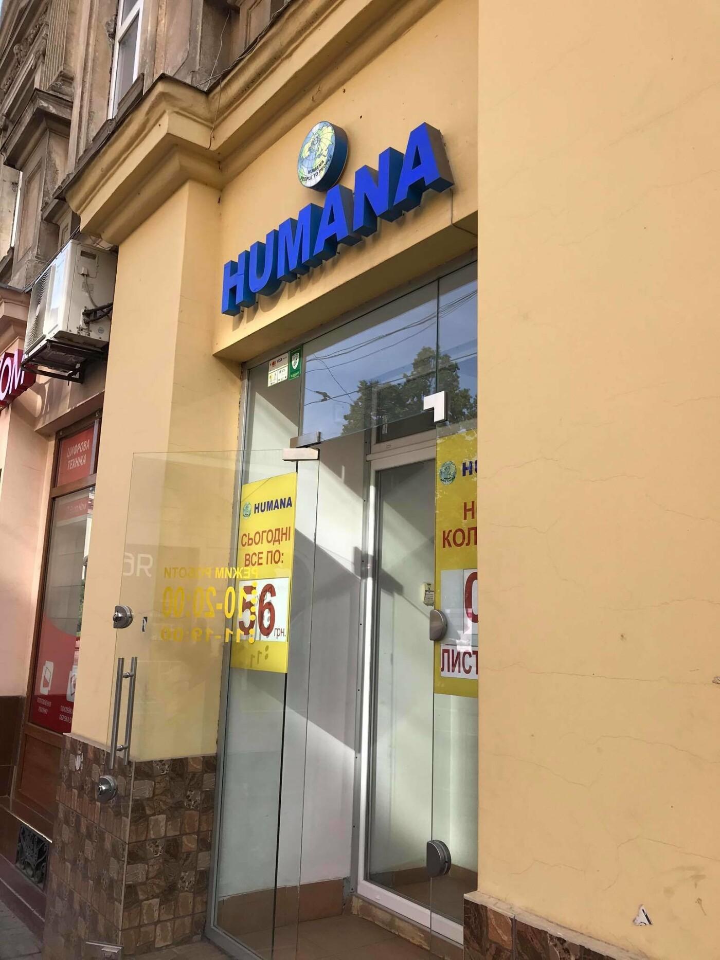 """Магазин """"Humana"""". Фото - 032.ua"""