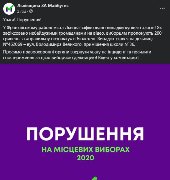Скріншот допису партії у фейсбуці