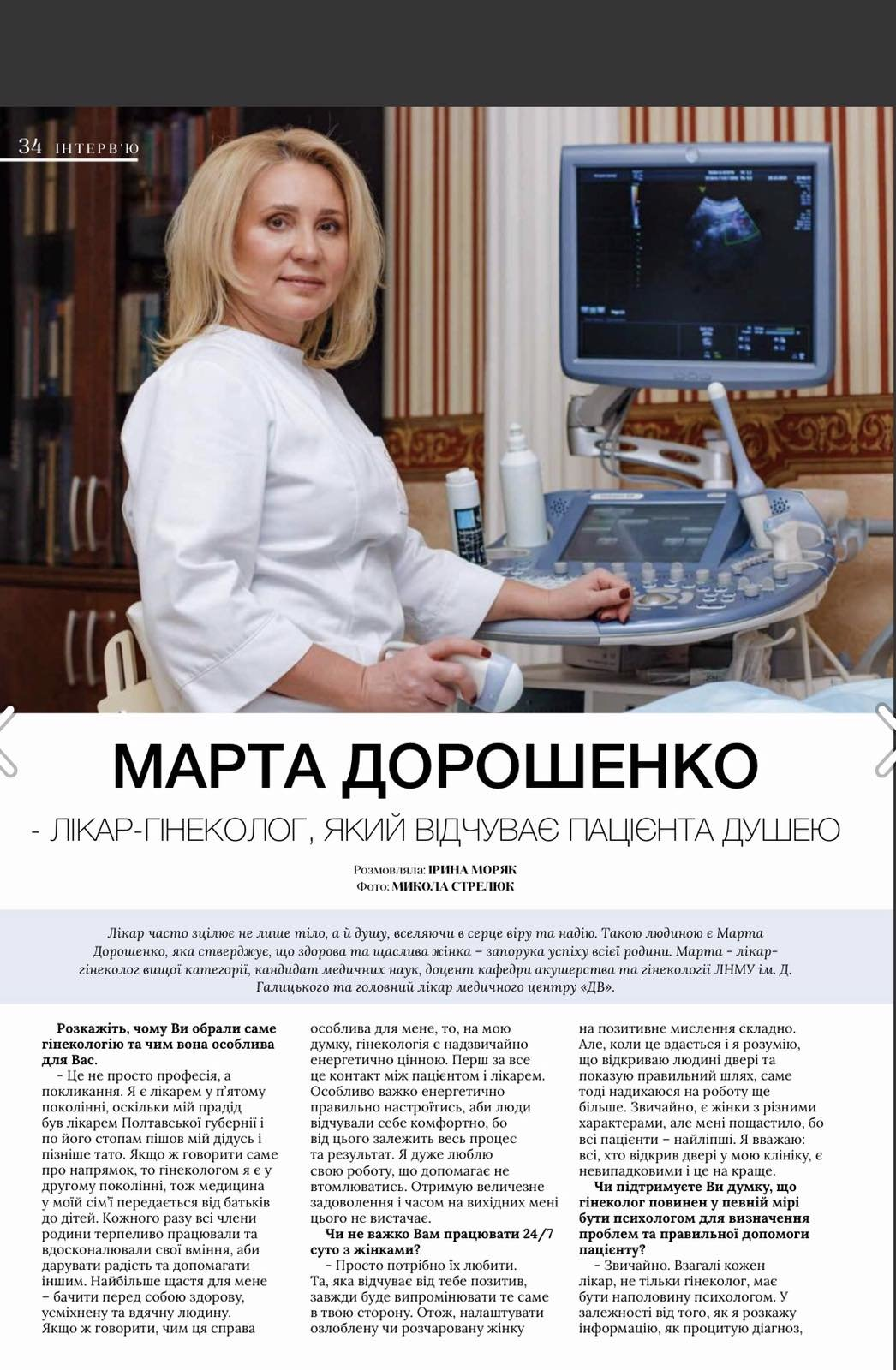 Приватні клініки та медичні центри Львова, фото-42