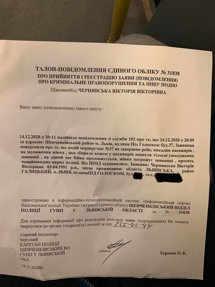 Бійка у львівській маршрутці №37: помічниця водія побила пасажирку, Фото - потерпілої