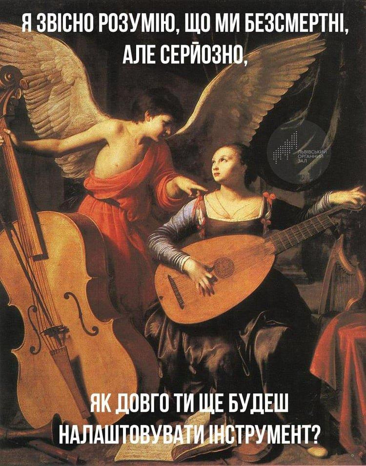 """Меми про класичну музику, Фото: """"Органна мемарня"""""""