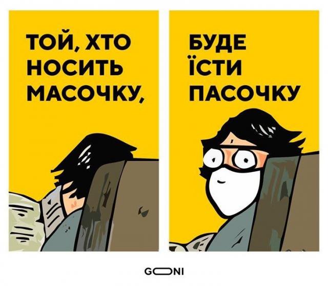 Меми про коронавірус, Фото з соцмереж