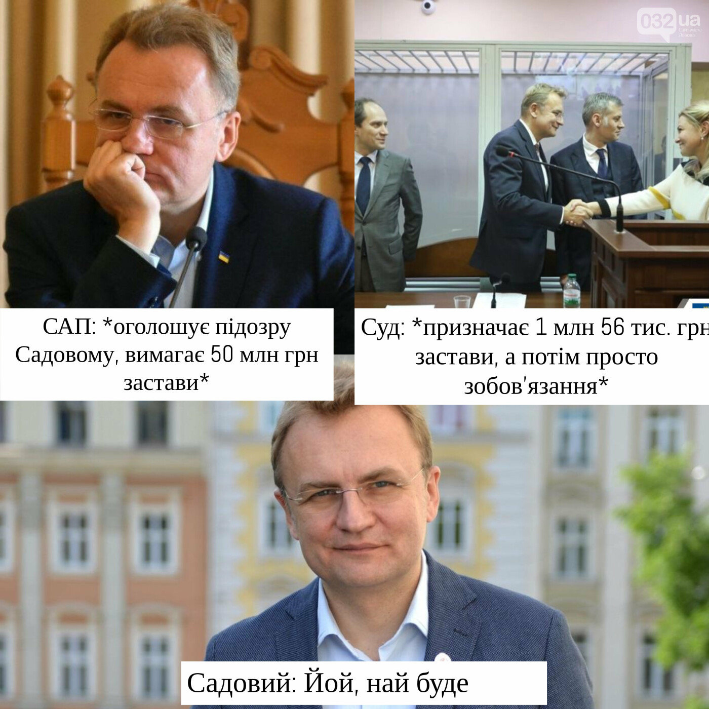 Меми про Львів, 032.ua