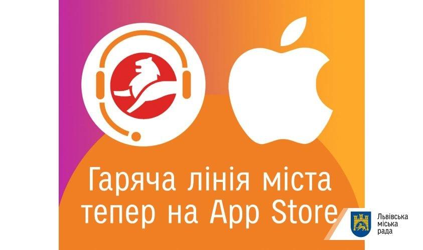 """Як скачати додоток """"Львів 1580"""" на телефон Apple"""