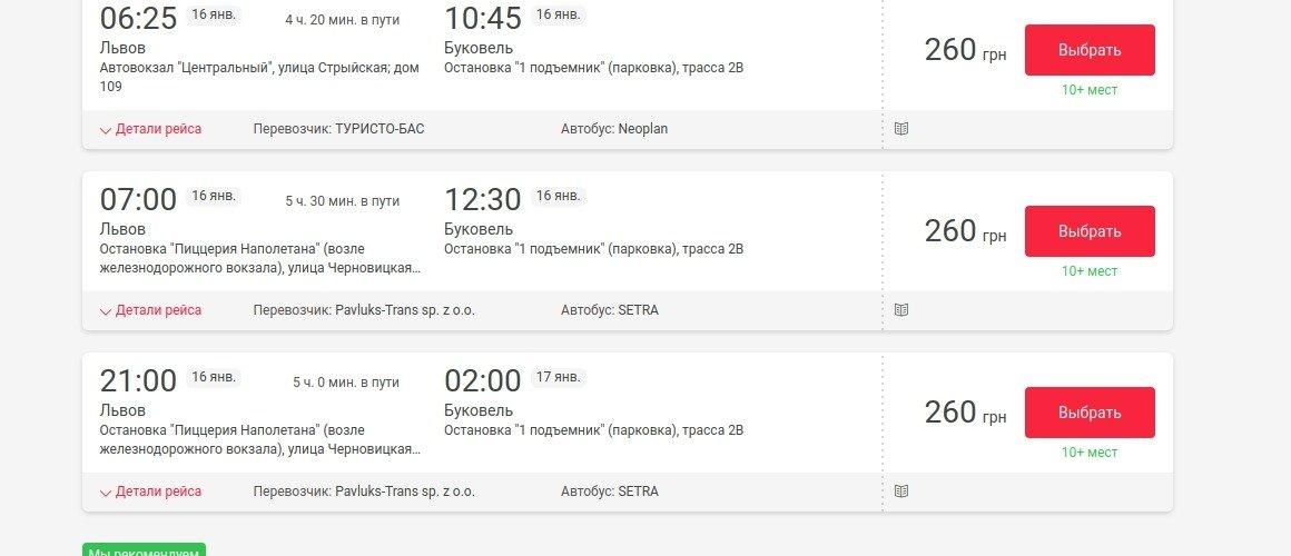 Дорога зі Львова до Буковелю автобусом, Скріншот - 032.ua