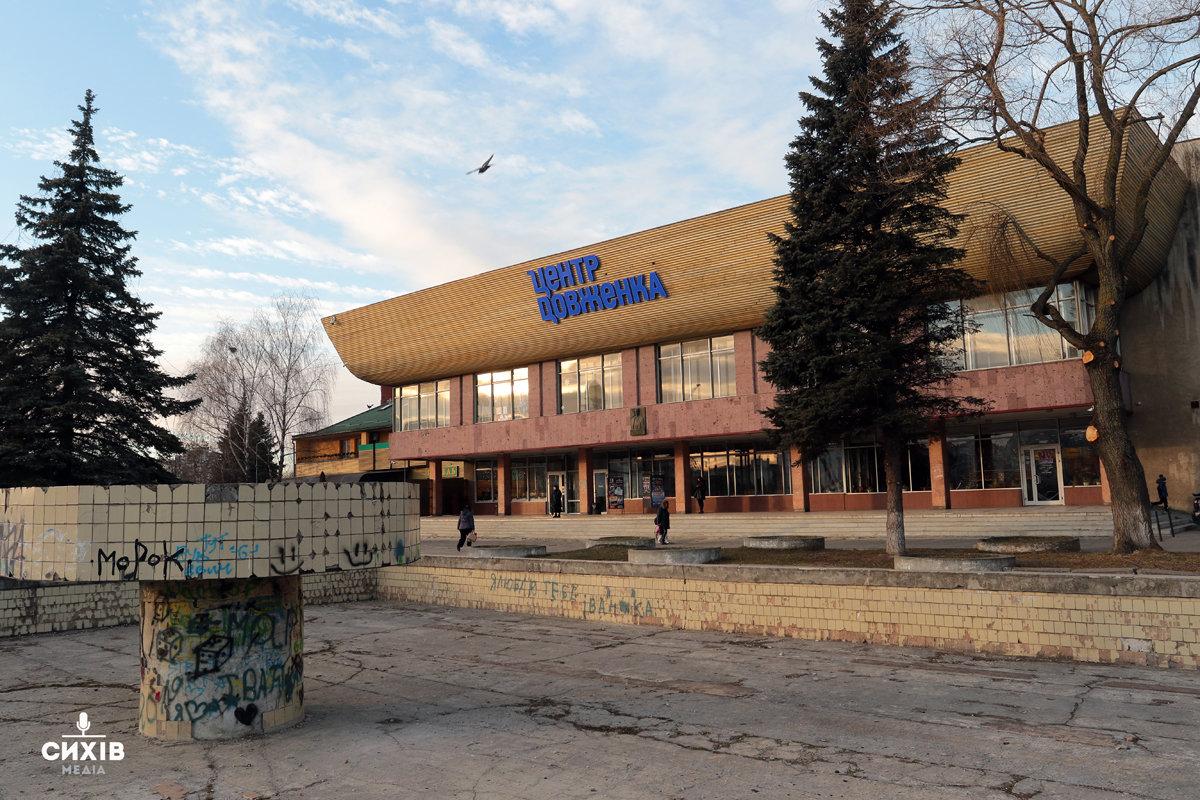 Центр Довженка на Сихові, Фото: sykhiv.media