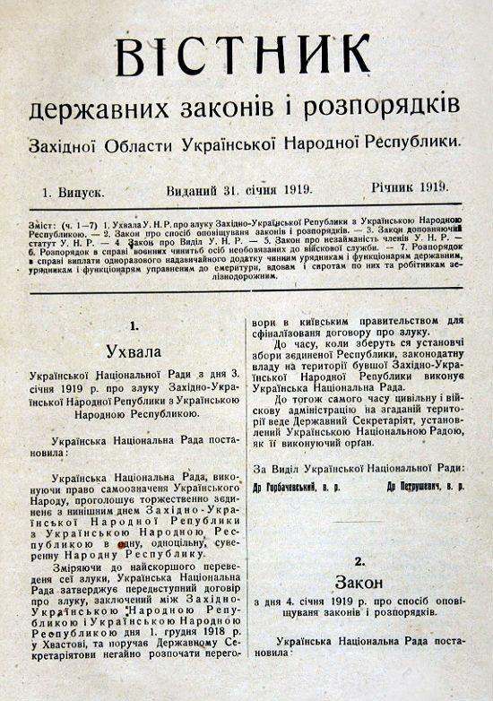 Ухвала Української Національної Ради про злуку ЗУНР і УНР. 3 січня 1919 рік, Фото: Історична правда