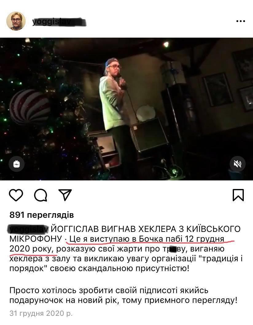 Скандальний виступ стендапера Владислава, Скріншот - 032.ua