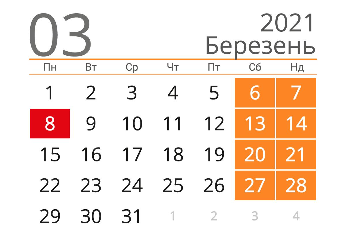 Вихідні у березні, Фото: kalendari.co.ua
