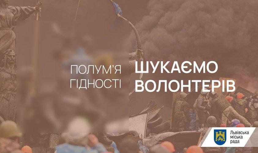 """Подія """"Полум'я Гідності"""" у Львові, Фото - ЛМР"""