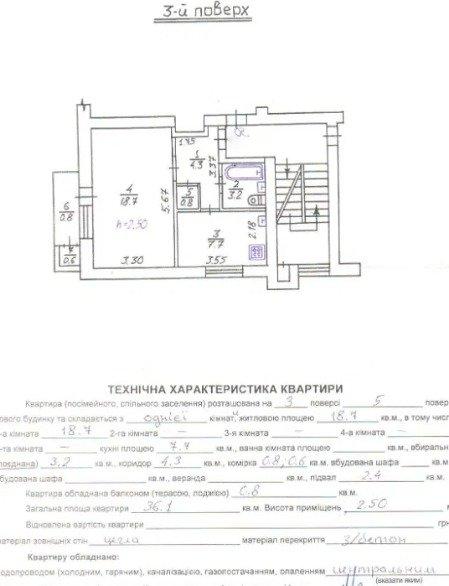 Купити 1-кімнатну квартиру у Шевченківському районі Львова, Скріншот - 032.ua