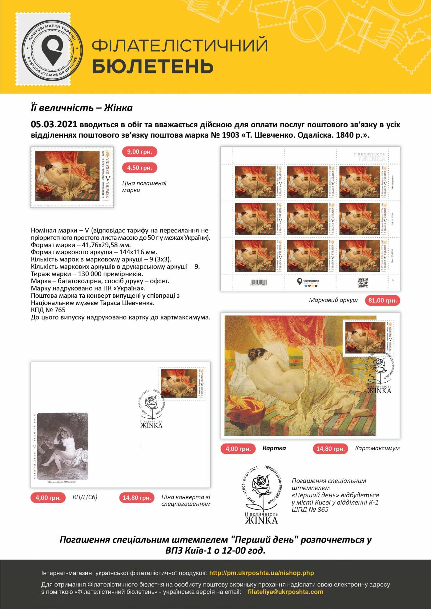 """""""Укрпошта"""" вводить в обіг поштові марки """"Її величність - Жінка"""", Фото: ukrposhta.ua"""
