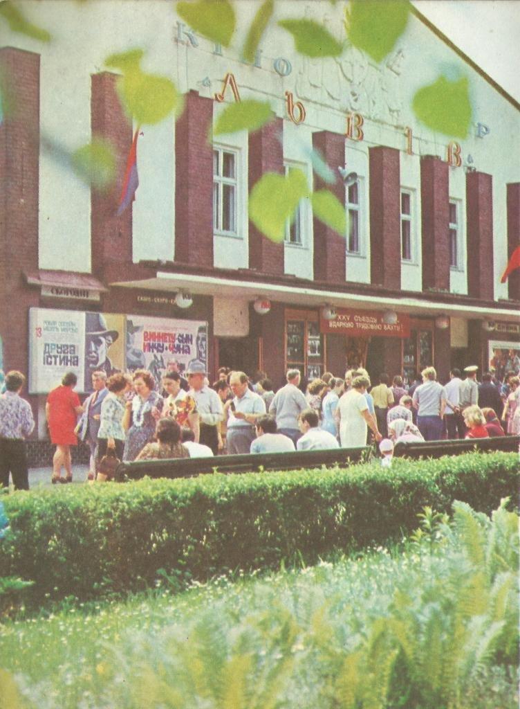 Кінотеатр у Стрийському парку, Фото: photo-lviv.in.ua