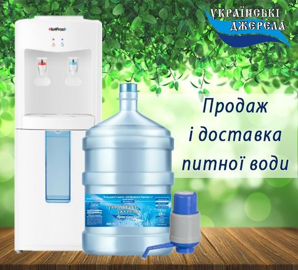 Доставка питної води у Львові, фото-1