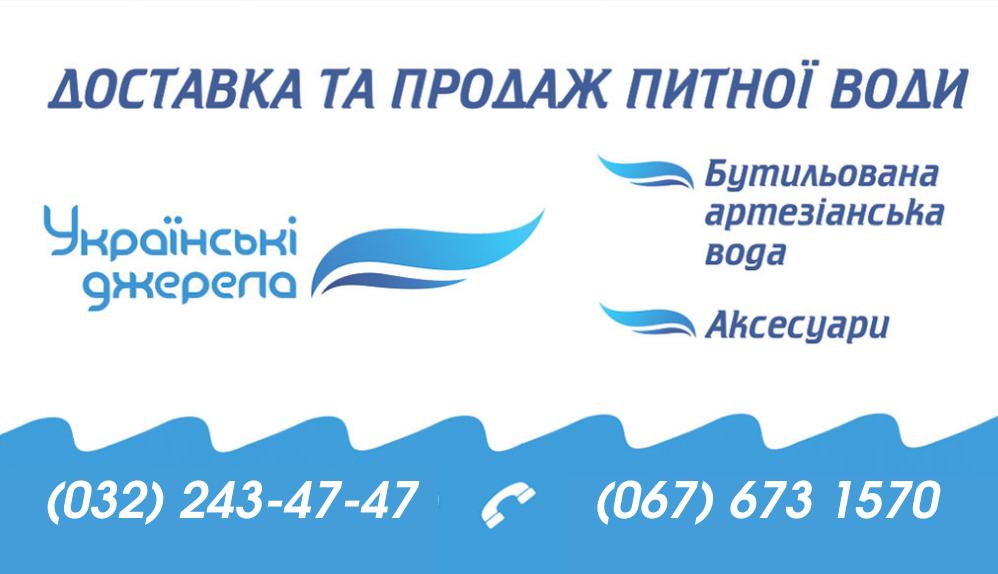 Доставка питної води у Львові, фото-2