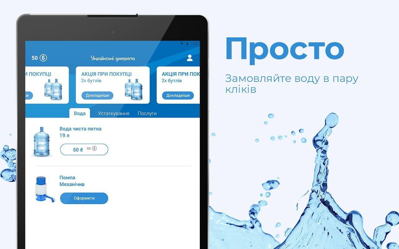 Доставка питної води у Львові, фото-4