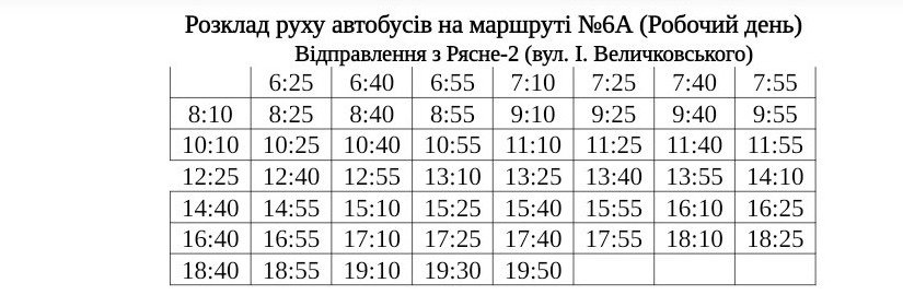 Графік руху громадського транспорту у Львові під час локдауну, Скріншот - 032.ua