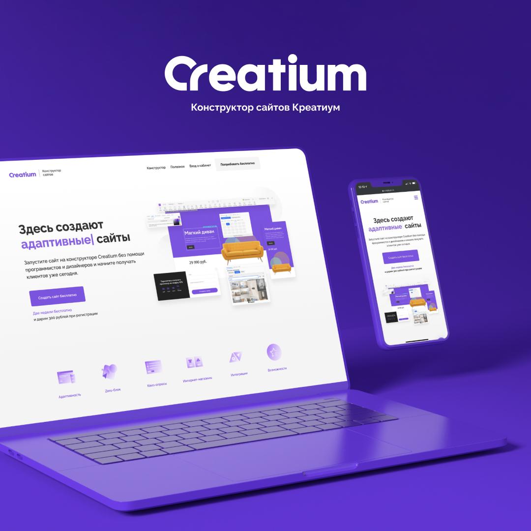 Creatium - конструктор сайтів для користувачів будь-якого рівня, фото-1