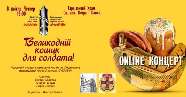 """Благодійний онлайн-концерт """"Дударика"""""""