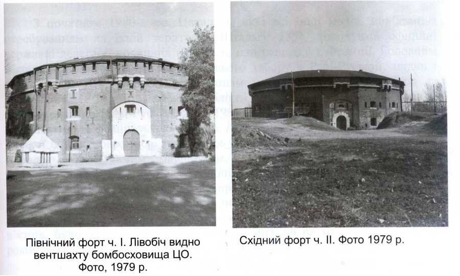 Північний та Східний форти, Фото: photo-lviv.in.ua
